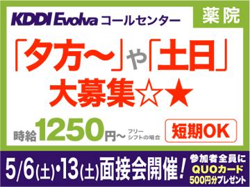 株式会社KDDIエボルバ 九州・四国支社/IA018832のアルバイト情報