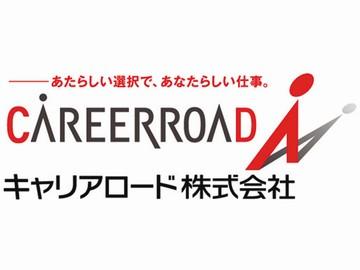 キャリアロード株式会社小田原営業所のアルバイト情報
