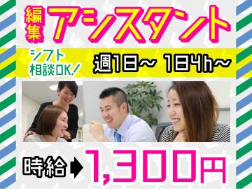 株式会社ウインウイン 東京支社のアルバイト情報
