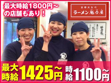 ラーメン魁力屋(かいりきや)◆東京9店舗のアルバイト情報
