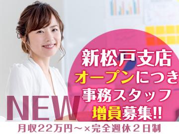 (株)大樹—Daiju—のアルバイト情報