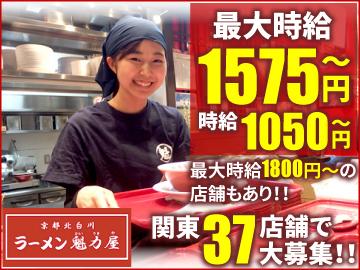 ラーメン魁力屋(かいりきや)◆神奈川・埼玉・千葉・東京のアルバイト情報