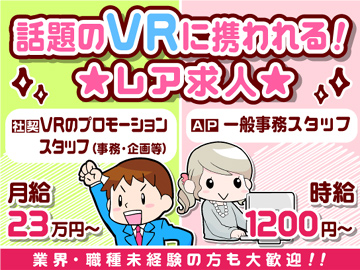 最先端の【VR】事業拡大につきスタッフ大募集!