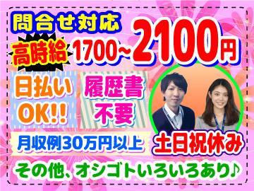 キャリアリンク株式会社【東証一部上場】/PIC61845のアルバイト情報