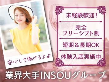 INSOUグループ合同募集のアルバイト情報