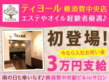 ◆TILLEUL/ティヨール 横須賀中央店 のアルバイト情報