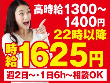 高時給が嬉しい☆22時以降は時給UPでさらに稼ぎやすい!