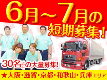 日本郵便輸送株式会社 ★近畿エリア7営業所合同募集★のアルバイト情報
