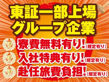 株式会社ワールドインテック 大牟田営業所のアルバイト情報