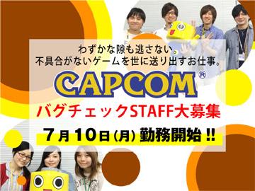 株式会社カプコン 品質管理部 品質管理室 品質管理チームのアルバイト情報