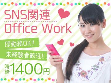 株式会社プラスアルファ 新宿支店<応募コード 4-FJ-11>のアルバイト情報