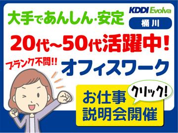 株式会社KDDIエボルバ/DA028304のアルバイト情報