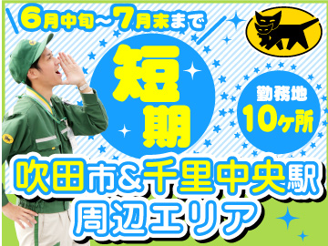 ヤマト運輸(株) 吹田ブロック [061003]のアルバイト情報