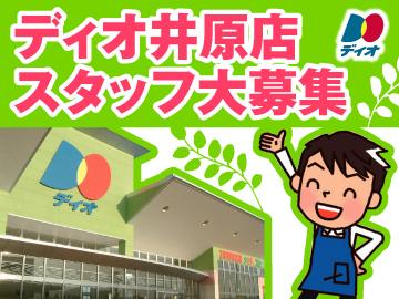 ディオ井原店のアルバイト情報