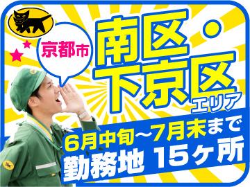 ヤマト運輸(株) 下京ブロック [062003]のアルバイト情報
