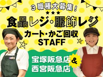 (株)ベルーフ  [1]宝塚阪急店 [2]西宮阪急店のアルバイト情報
