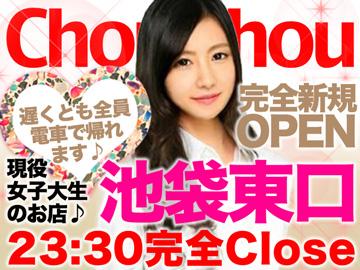 カフェクラブ ChouChou 2 IKB  《シュシュ》 池袋東口店のアルバイト情報