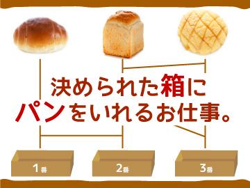 例えばパンの仕分けのお仕事はこんなにシンプル★