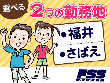 (1)福井フィットネスクラブ(2)福井スイミングスクール鯖江校のアルバイト情報