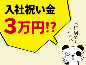 イーグル<道内22店舗合同募集!!>※詳細下記のアルバイト情報