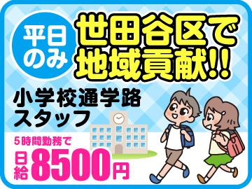 シンテイトラスト株式会社 渋谷支社のアルバイト情報