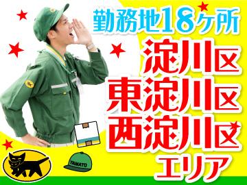 ヤマト運輸(株) 淀川ブロック [061003]のアルバイト情報