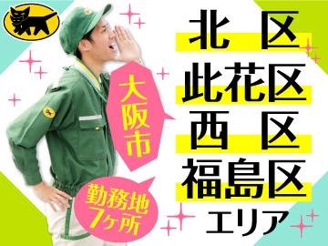 ヤマト運輸(株) 大阪西ブロック [061003]のアルバイト情報