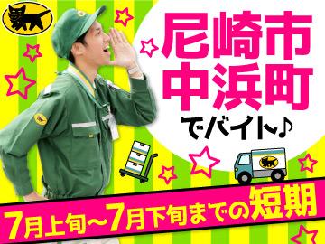 ヤマト運輸(株) 西大阪法人営業支店 [061600]のアルバイト情報