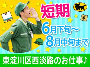 ヤマト運輸(株) 西大阪流通支店 [061980]のアルバイト情報