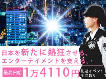株式会社JSS★松戸・上野・横浜・千葉 合同募集★のアルバイト情報
