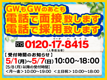 GWもGWのあとも電話で面接いたします!