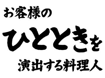 和食ダイニング ひととき (株)リングベストのアルバイト情報