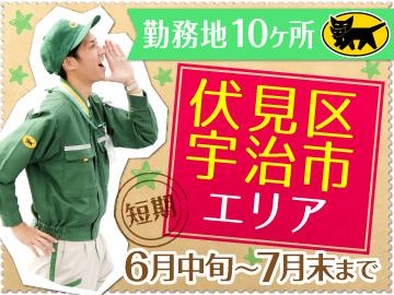 ヤマト運輸(株) 伏見ブロック [062003]のアルバイト情報