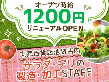 (株)ベルーフ  東武池袋惣菜店のアルバイト情報