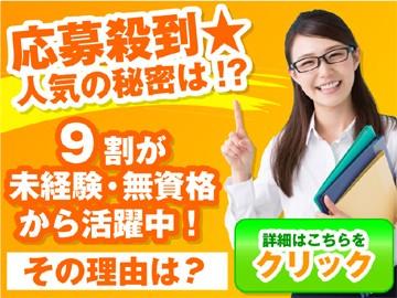 ハロー!パソコン教室 イオンモール今治新都市校のアルバイト情報