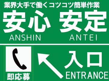 (株)エイジス[1]沼津サテライト[2]静岡ディストリクト AJ31のアルバイト情報