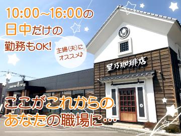 星乃珈琲店 金沢押野店のアルバイト情報