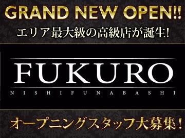 FUKURO -NISHIFUNABASHI-のアルバイト情報