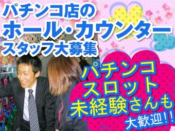 株式会社ゼロン 広島営業所のアルバイト情報
