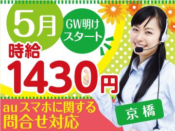 株式会社KDDIエボルバ関西支社/FA028928のアルバイト情報