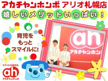 アカチャンホンポ アリオ札幌店のアルバイト情報