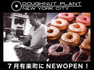 DOUGHNUT PLANT 有楽町店のアルバイト情報