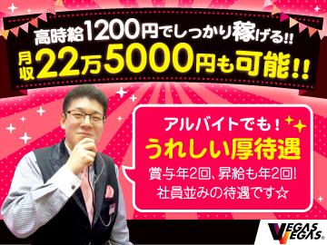株式会社ベガスベガス 仙台南店のアルバイト情報