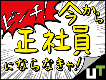 UTエイム株式会社【広告No.T000437】のアルバイト情報