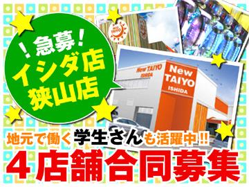 ニュー太陽グループ <<4店舗合同募集>>のアルバイト情報