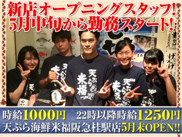 天ぷら海鮮米福阪急桂駅店 ★5月末OPEN予定のアルバイト情報