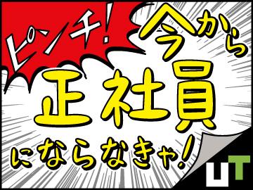 UTエイム株式会社【広告No.T000438】のアルバイト情報