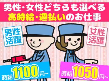 (株)エフエージェイ 兵庫支店のアルバイト情報