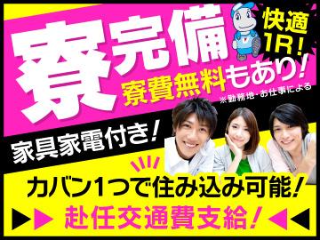 株式会社日本ケイテム 【広告No. KYUSHU】のアルバイト情報