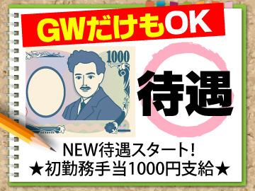 。・★新待遇スタート★・。みんな1000円GET!!!!